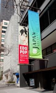 Edo Pop : The Graphic Impact of Japanese Prints